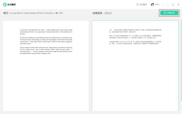 WPS的文字翻译功能怎么使用?WPS文字翻译使用方法