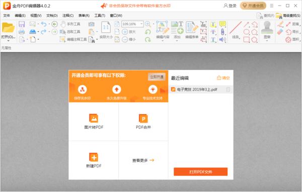 如何给PDF文档设置密码?PDF加密步骤