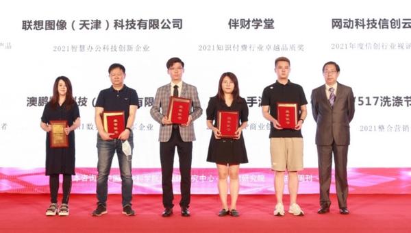 """联想图像荣获""""2021智慧办公科技创新企业""""奖项"""