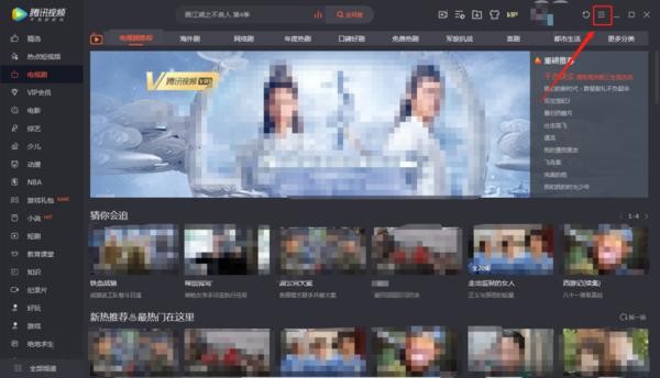 腾讯视频的连播功能怎么开启?