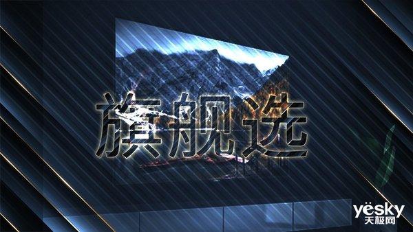 旗舰选No.15:四款86�家陨铣�大屏电视