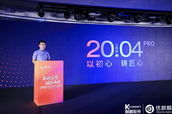 内核性能升级,优麒麟 20.04 LTS Pro 发布