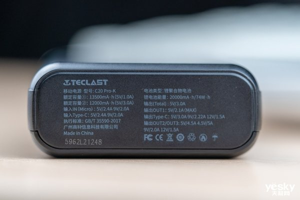 小身材也有大容量 台电C20 Pro 22.5W快充移动电源评测