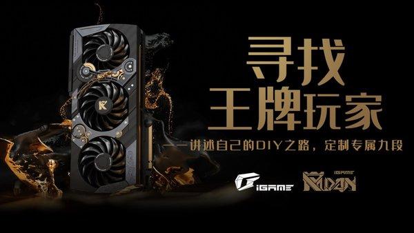 iGame推出Kudan Prime王牌玩家个性定制服务