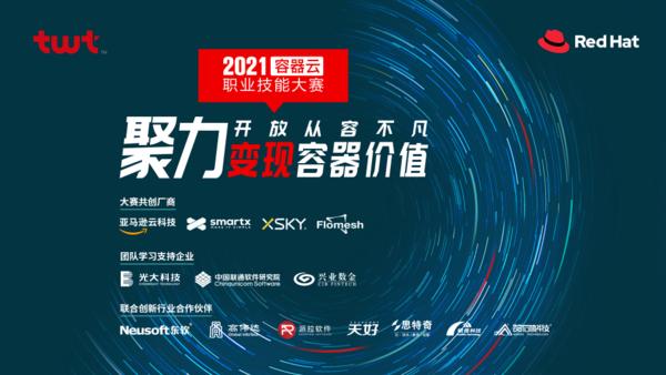 2021容器云职业技能大赛正式开启:红帽与twt透露了这些新变化
