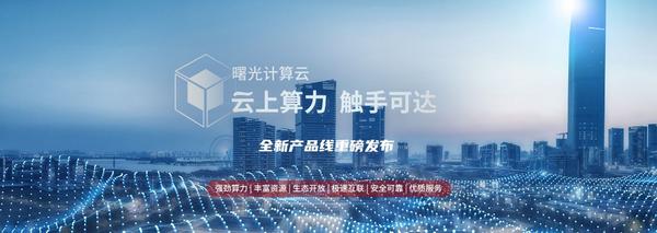 曙光计算云正式发布 领跑计算服务新赛道