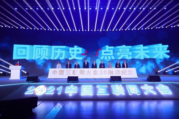 2021(第二十届)中国互联网大会在京开幕