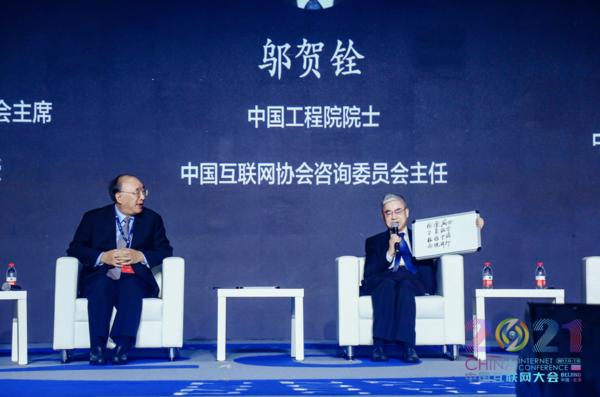 """邬贺铨:我国的互联网企业大多数都没有""""走出去"""""""