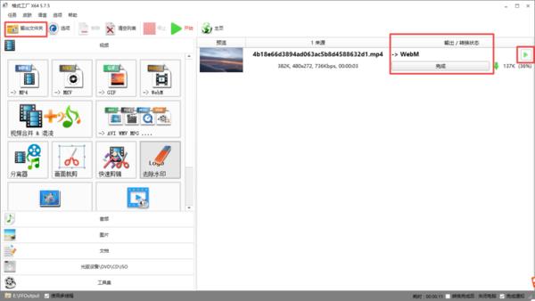 怎么使用格式工厂来转换视频文件的格式?能满足你的不仅仅是视频格式转换!