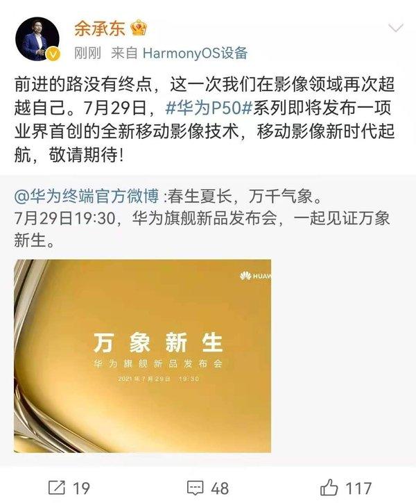 华为官宣P50:7月29日将带来业界首创的全新影像技术