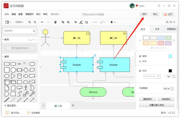云平台上的流程图如何导入到金舟流程图软件中?