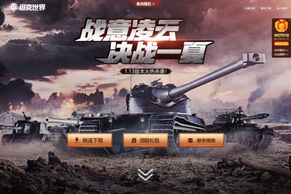 坦克世界游戏启动闪退怎么办?四种解决方法手把手教给你!