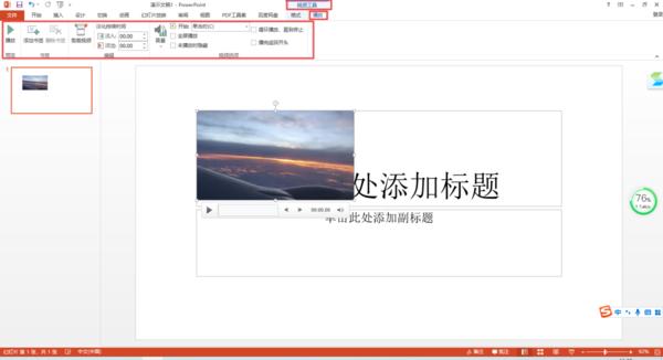 PPT演示文档中怎么嵌入视频?操作方法超级简单!
