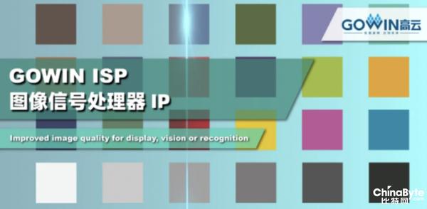 高云半导体发布ISP (图像信号处理器) IP及配套方案