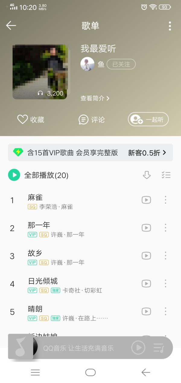 QQ音乐如何查看好友的歌单?轻松知道好友爱听哪些歌曲!