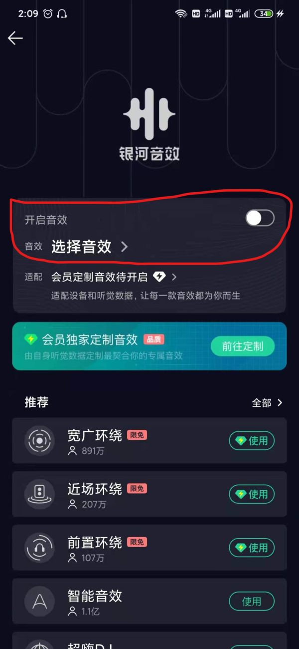 QQ音乐怎么设置播放音效?