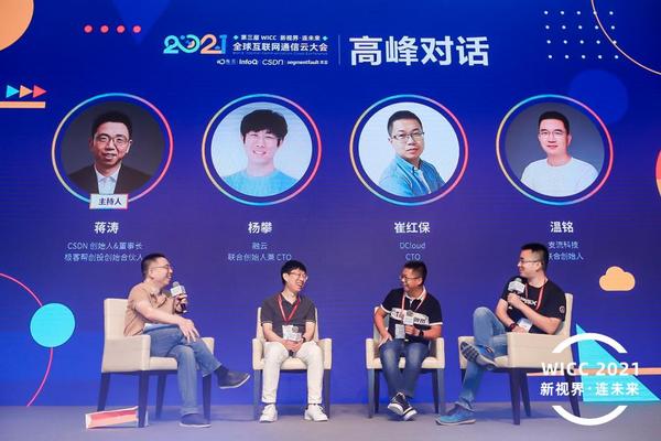 WICC 2021:融云打造技术与生态平台推动产业发展