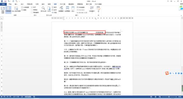 Word文档中的文字内容如何快速对齐?掌握它,日常工作更轻松!