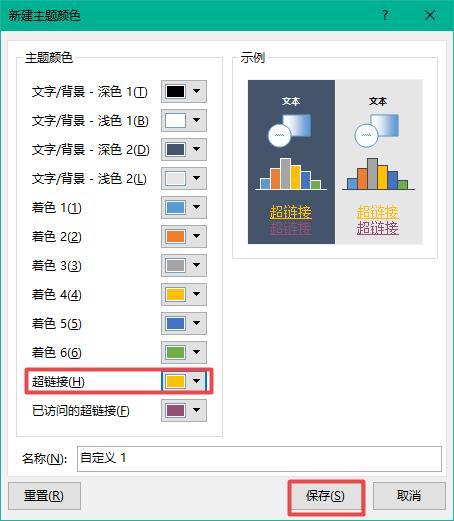 Word文档中超链接的颜色如何修改?详细更改教程看这里!