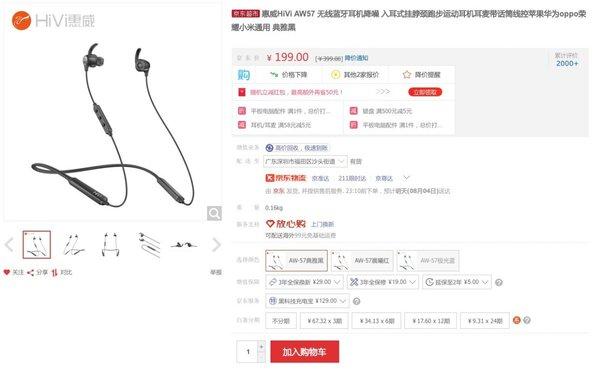 惠威AW-57无线耳机到手价仅需199元