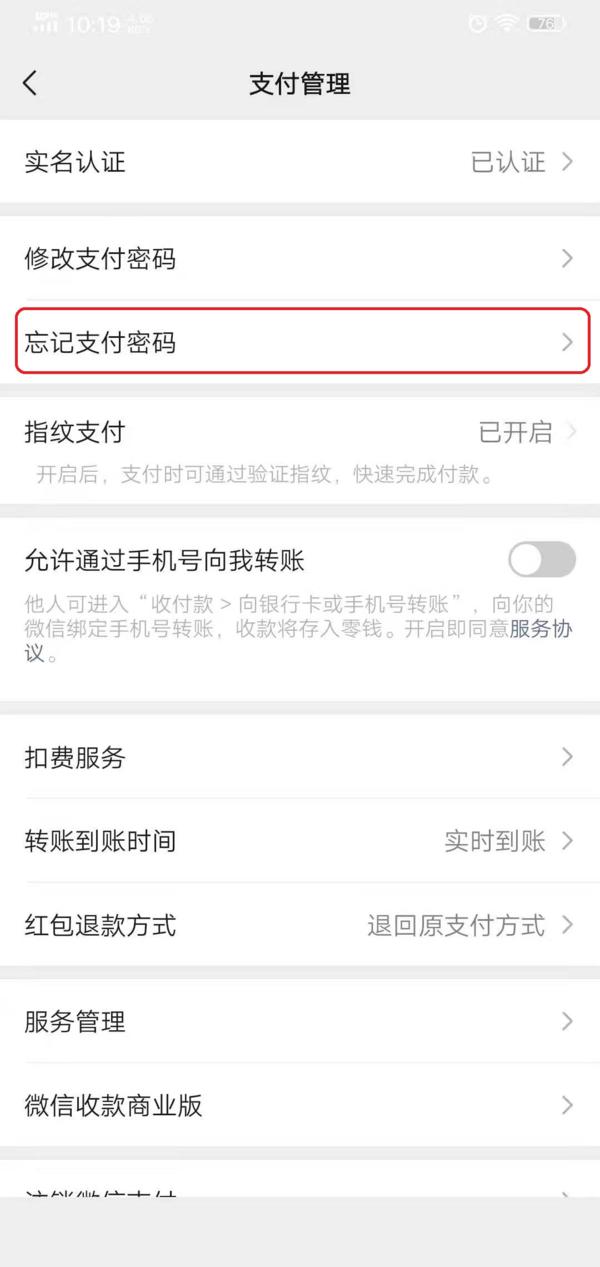 微信支付密码忘记了怎么修改?教你一招避免慌乱