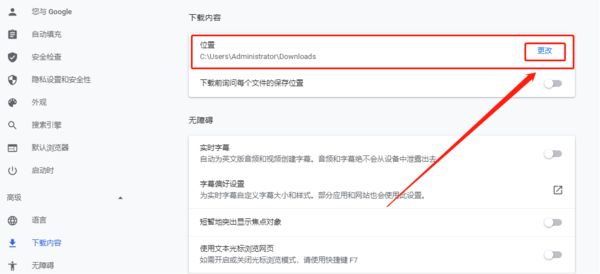 谷歌浏览器怎么设置更改默认的下载路径?