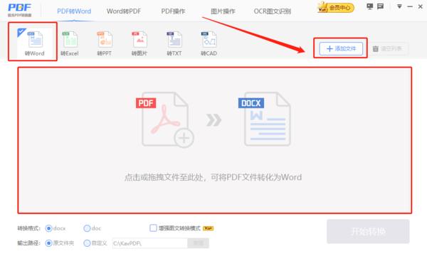 怎么使用极光PDF转换器?