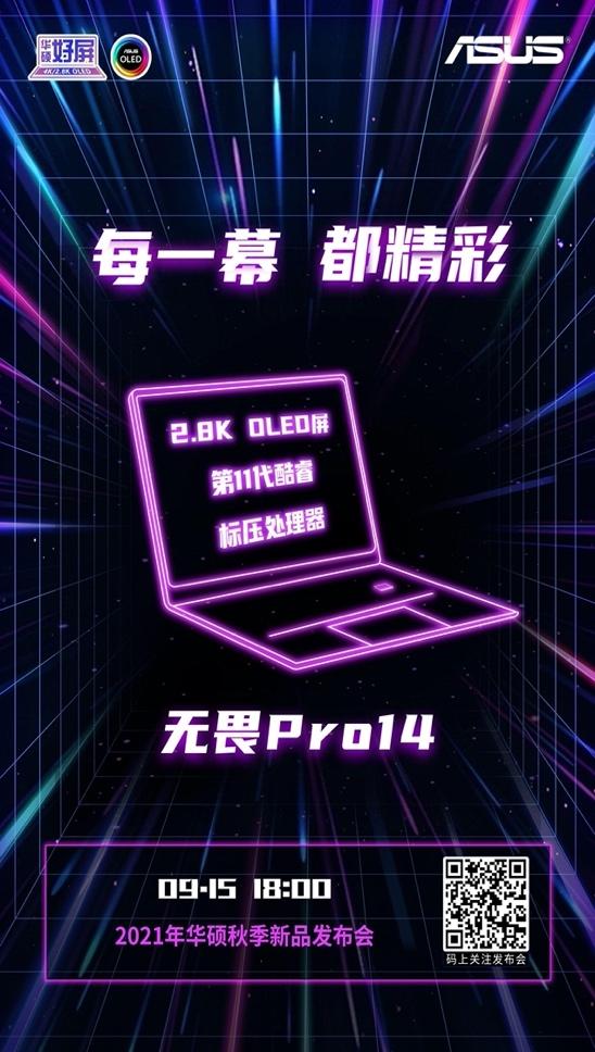 超能打的华硕好屏家族即将亮相,强势占据OLED笔记本市场