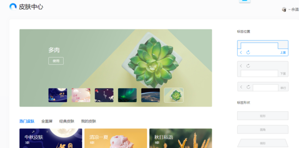 QQ浏览器怎么换背景?背景设置方法