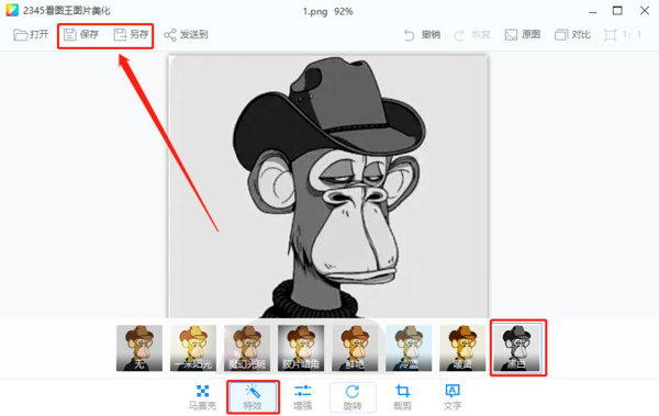 用2345看图王怎么换照片底色_图片美化功能介绍