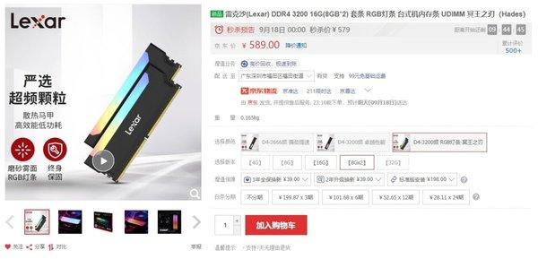 侧透光效必备RGB灯条 雷克沙Hades DDR4 3200 16G内存套装现仅售589元