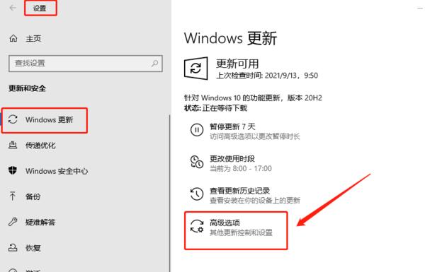 Windows 10关闭自动更新的方法介绍