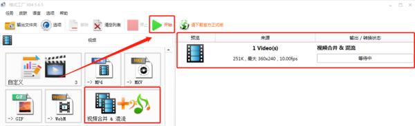 格式工厂怎么压缩视频大小?