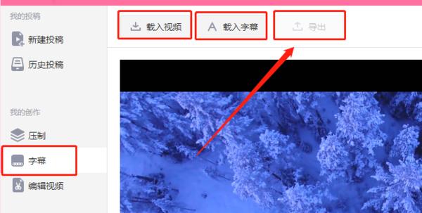 哔哩哔哩投稿工具怎么给视频加字幕?
