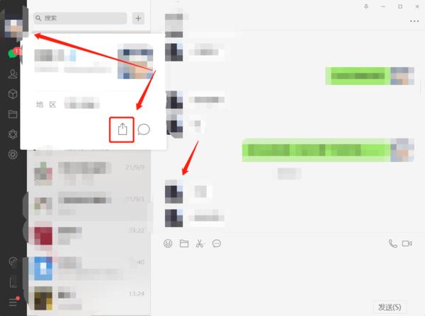 微信电脑版怎么发送名片给其他人?