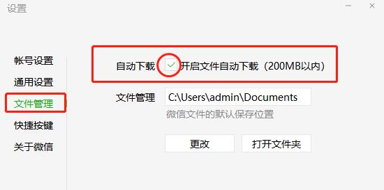 如何让微信电脑版取消自动保存文件?