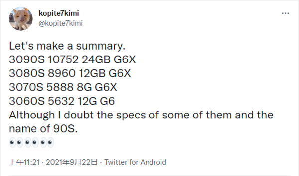 爆料人分享英伟达RTX 30 SUPER系列显卡规格