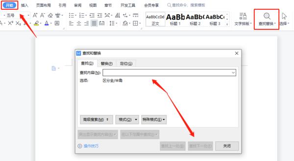 如何在Word文档快速查找指定内容?
