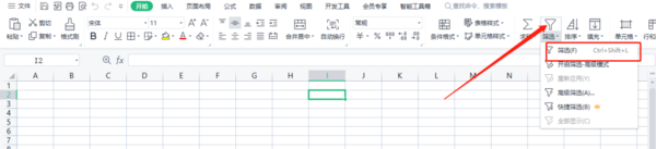 wps表格怎样筛选内容?wps表格筛选内容方法教程