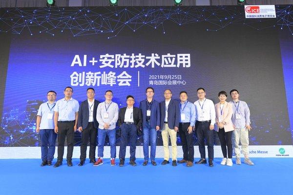 探讨AI、大数据前沿技术,这届青岛电博会很硬核!