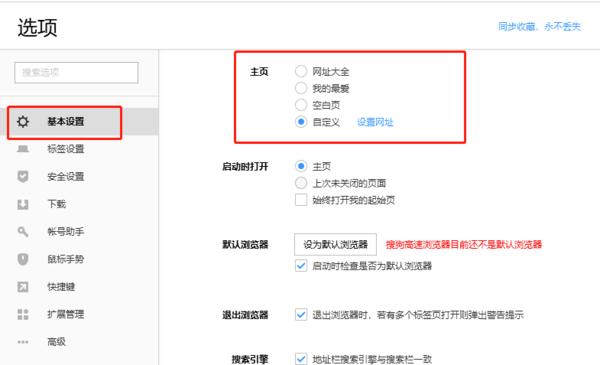 搜狗浏览器在哪设置主页以及设置主页步骤介绍