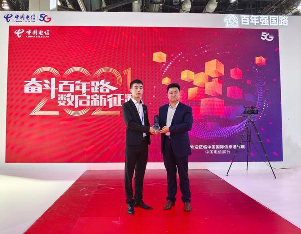"""中国电信安全公司斩获""""2021年中国5G实力榜"""" 网络安全企业十强"""