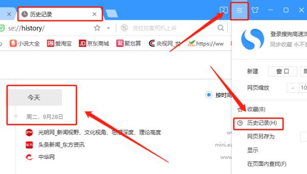 搜狗浏览器如何查看历史记录_历史记录找回方法