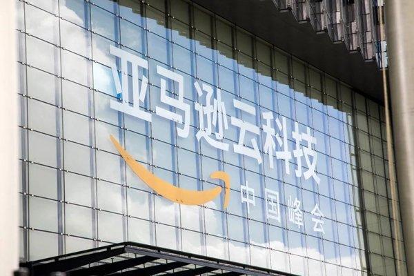 亚马逊云科技推出新计划 助力客户开发解决方案