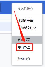 谷歌浏览器书签保存在哪里_谷歌书签导入导出方法