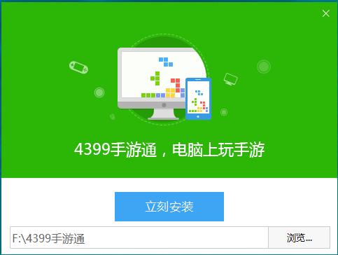 4399手游通怎么下载安装_4399手游通使用攻略