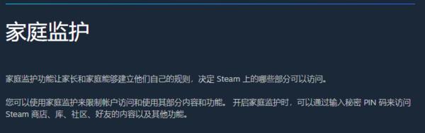 steam家庭监护有什么用_steam家庭监护设置攻略