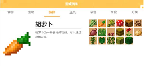 我的世界胡萝卜有何作用及胡萝卜的获取方法介绍