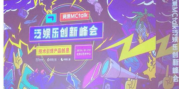 泛娱乐背后的黑科技 网易MCtalk泛娱乐创新峰会揭秘