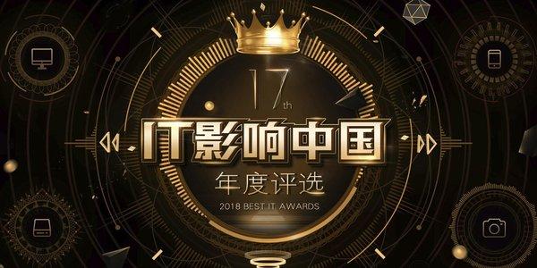 第十七届IT影响中国年度评选全面启动